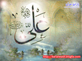 Ali ibne Abi Talib - shia-islam photo