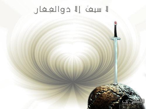 Shi'a Islam achtergrond called Ali ibne Abi Talib