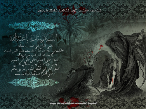 Ashors 2 - shia-islam Wallpaper
