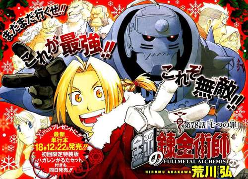 FMA Chapter 78 Cover