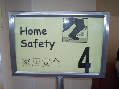 প্রথমপাতা Safety