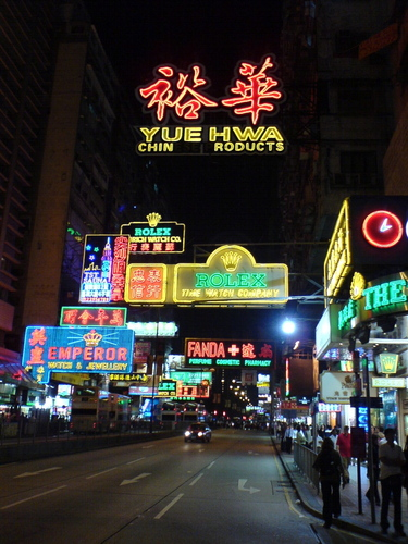 Hong Kong سے طرف کی night