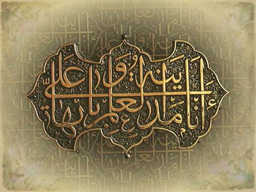 Shi'a Islam achtergrond titled Imam Ali