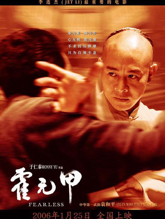 Film asiatique de kung fu
