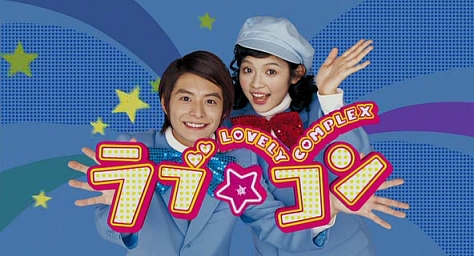 Lovely Complex (movie)