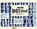 Pride FC 2006