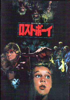 Rare Japanese Lost Boys poster