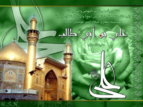 Shi'a Islam wallpaper titled Ya Ali